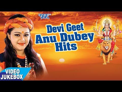 Xxx Mp4 देवी गीत अनु दुबे हिट्स Devi Geet Anu Dubey Hits Bhojpuri Devi Geet 2017 3gp Sex