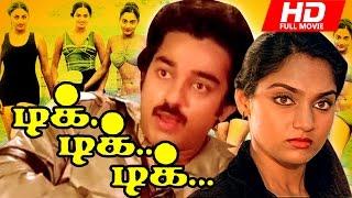 Superhit Tamil Movie   Tik Tik Tik [ HD ]   Full Length Movie   Ft.Kamal Hassan, Madhavi, Swapna,