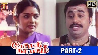 Gomathinayagam Tamil Movie HD | Part 2 | Ponvannan | Haripriya | Jayachandran | Thamizh Padam