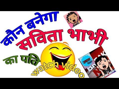 Xxx Mp4 Kon Banega Savita Bhabhi Ka Pati Funny Video Real Jokes 3gp Sex