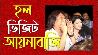 Aynabazi | Movie | Hall Visit | News | Part 4- Jamuna TV