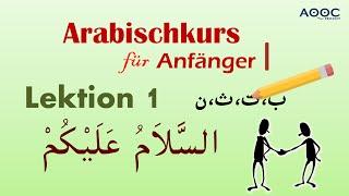 Arabischkurs für Anfänger I [01] - Arabisch Online lernen