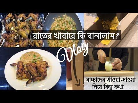 Xxx Mp4 কেমন কাটলো আজকের সারাটা দিন Chicken Wings Amp Fried Rice Recipe Bangladeshi Mum Uk 3gp Sex