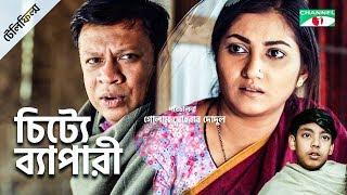 Chitte Bepari   Bangla Telefilm   Intekhab Dinar   Shoshee   Channel i TV