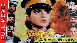 Thanedarni | Full Hindi Movie | Puneet Issar, Reema Lagoo | Full HD 1080p