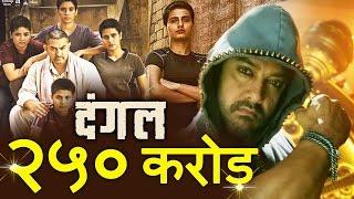Aamir Khan के  DANGAL का नया रिकॉर्ड  - पार  किया २५० करोड का आकडा