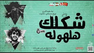 مهرجان  شكلك هلهوله  غناء هيما البرج توزيع مصطفي حتحوت 2018
