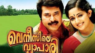 Venicile Vyapari | Malayalam  Full Movie| Mammootty new movie