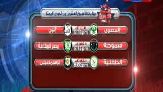 كورة كل يوم |  شوف موعد مباريات الاسبوع الـ 20 من الدوري المصري.. وترتيب الدوري