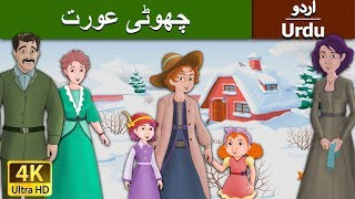 The Little Women in Urdu - Urdu Story - Stories in Urdu - 4K UHD - Urdu Fairy Tales