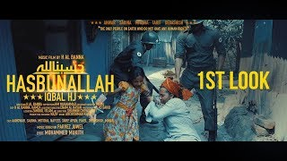Hasbun Allah || 1st Look || Iqbal HJ || Official Video Coming Soon