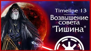Star Wars: The Old Republic - Galactic Timeline Records 13 (RUS)