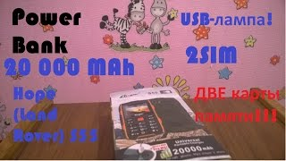 Противоударный телефон Hope Land Rover S55 2sim, батарея 20000 mAh + Power Bank + USB-лампа!
