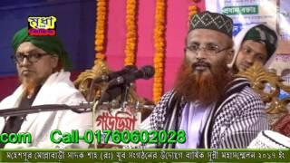 নতুন ওয়াজ 2017 । মাওলানা শরীফ হাবিবুর রহমান যুক্তিবাদী