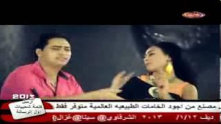 كليب سعاد طه وعمرو المصرى فكك كوالتى عالى 2013