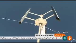 Iran Anooshirvan co  made Wind Turbine, Zahedan county شركت انوشيروان سازنده توربين بادي زاهدان