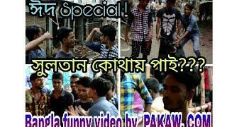 Sultan Kothay Pai? || Eid-Ul-Adha Special || Bangla funny video 2017 || By PAKAW.COM