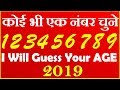Download Video Download 1 से 9 तक कोई भी एक नंबर चुने I Will Guess Your AGE 2019 | Guess Game Quiz | Age calculator 3GP MP4 FLV