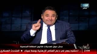 المصرى أفندى | جدل حول تعديلات قانون إسقاط الجنسية