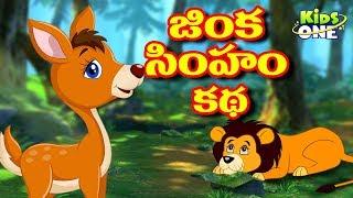 Deer And Lion | జింక మరియు సింహం| Animal stories for children| KidsoneTelugu