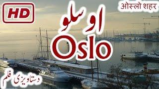 Oslo City Documentary In Urdu Hindi Oslo Shehar Ki Kahani HD Oslo Story
