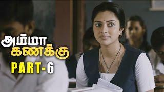 Amma Kanakku Tamil Movie Part 6 - Amala Paul, Yuvashree, Revathi