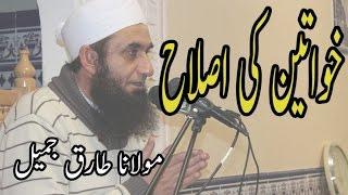 Maulana Tariq Jameel,مولانا طارق جمیل - Khwateen Ki Islah,خواتین کی اصلاح - Islamic Bayan 2017