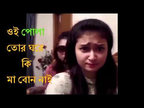 Bangladesh video, funny videos downloads, bangla funny video, Dubsmash Bangladesh, free funny videos