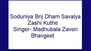 Soduniya Brij Dhaam Savalya Zashi Kuthe- Madhubala Zaveri (Bhav Geet)