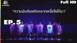 BNK48 SENPAI 2ND | EP. 5 | 13 ต.ค. 61 Full HD