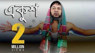 EKUSH - Fokir Lal Miah 2015