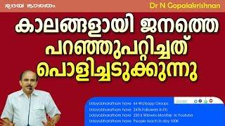 ഭവിഷ്യ പുരാണത്തിൽ അള്ളാഹുവിനെ കുറിച്ചുണ്ട് സാകിർ നായിക്ക്|Dr.N Gopalakrishnan|zakir naik