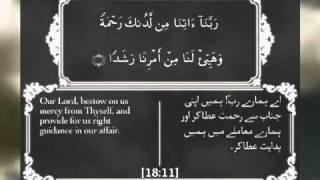 Gebete aus dem Quran - MTA
