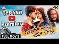 Deewana Heli To Pain , Full Movie In 4K , Odia Film 2018 , Sritam, Siddhanta, Riya,Muna,Papu Pam Pam