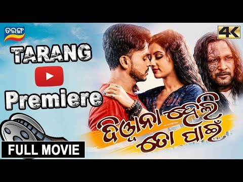 Xxx Mp4 Deewana Heli To Pain Full Movie In 4K Odia Film 2018 Sritam Siddhanta Riya Muna Papu Pam Pam 3gp Sex