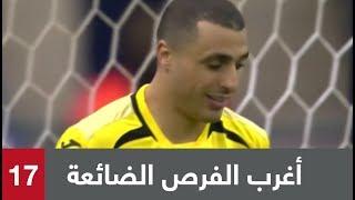 أغرب الفرص الضائعة (الجولة 17) من الدوري السعودي