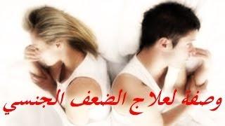 وصفة لعلاج الضعف الجنسي عند الرجل والمرأة  للدكتور جمال الصقلي