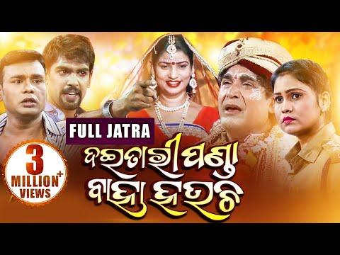 Xxx Mp4 Daitari Panda Baha Hauchi Full Odia Jatra ଦଇତାରୀ ପଣ୍ଡା ବାହା ହଉଚି Konark Gananatya Sidharth 3gp Sex