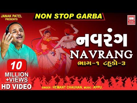 Xxx Mp4 નવરંગ Navrang Part 1 Nonstop Authentic Gujarati Garba Raas Hemant Chauhan Soor Mandir 3gp Sex