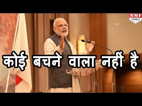 watch Narendra Modi ने कहा नहीं बचेगा कोई भी, पाप करने वालों की खैर नहीं |Must Watch !!!