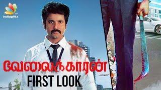 Velaikaran Official First Look : Sivakarthikeyan, Jeyam Raja, Nayanthara | Review and Reactions