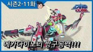 [다이노코어] 바보바보가스 공격! | 한국 애니메이션 인기영상 시즌2-11화