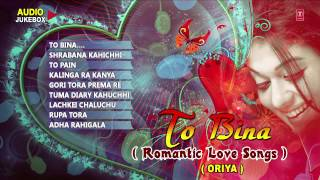 To Bina  (Romantic Love Songs) || Oriya Songs || Audio Jukebox