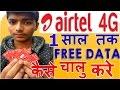 Download Video Airtel 4g Free Internet कैसे चालू करे How to Activate offer 1 साल के लिए मुफ्त डाटा   3gb per Month 3GP MP4 FLV