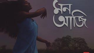 Mono Aji   Intro of the Music Video   ft. Sagnik & Uma   Lagnajita Chakraborty & Soumya Murshidabadi