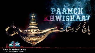 Paanch Khwaishaat || 5 Wishes || IslamSearch