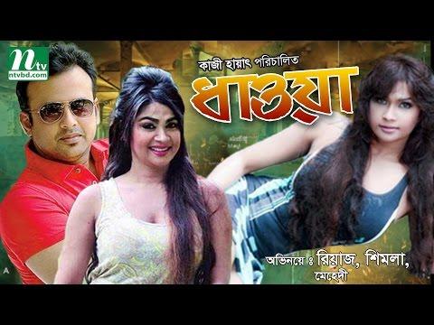 Xxx Mp4 Most Popular Bangla Movie Dhawoya Riaz Mehedi Simla Full Bangla Movie 3gp Sex