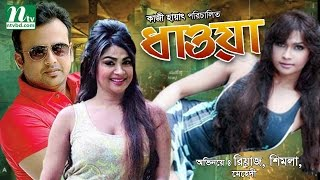 Bangla Cinema - Dhawoya (ধাওয়া) by Riaz, Simla, Shormili Ahmed, Mehedi, Lipi | NTV Bangla Movie