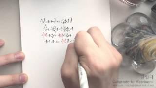 [글입다] 지코(Zico) - 사랑이었다(feat. 루나 of f(x)) 캘리그라피 영상
