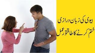biwi ki zuban bandi ka wazifa in Urdu | gharelu jhagde ke liye wazifa | wazifa | Amal | 100% Working
